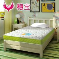 穗宝床垫库库塔乳胶弹簧床垫席梦思儿童床垫独立袋装弹簧静音互不干扰 儿童成人床垫