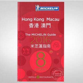 [现货]中英双语 MICHELIN Guide 2016 米其林餐厅指南香港澳门篇 Hong-Kong & Macau 2016 烫手现货,欲购从速