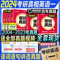 【新版现货】2022考研英语历年真题试卷 刘晓艳真题就这么点儿事2000-2009基础版 2021年刘晓燕英语一201英