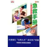急救手册(兴业银行定制版,封面和内文有兴业银行广告,介意慎买)