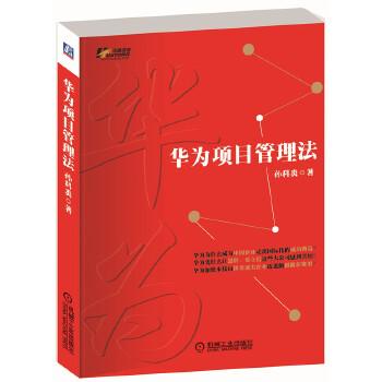 华为项目管理法(pdf+txt+epub+azw3+mobi电子书在线阅读下载)
