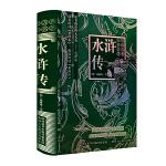 水浒传 金圣叹精评本 中国古典文学四大名著 无障碍阅读 原著无删减版