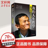 我的人生哲学  北京联合出版公司