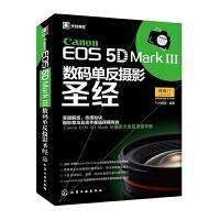Canon EOS 5D Mark Ⅲ单反摄影圣经 5d3佳能单反摄影入门教程书 相机使用技巧教程书 单反摄影入门