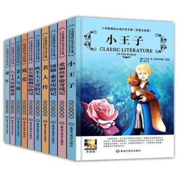 童书籍封面论+�_小王子书正版汤姆索亚历险记简爱书籍童年 小学生版三二年级必读一