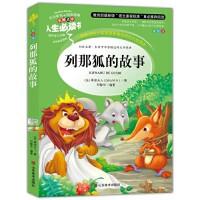 列那狐的故事 教育部新课标推荐书目-人生必读书 名师点评