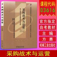 自考教材 03616 3616 采购战术与运营 方惠 2008版 机械工业版