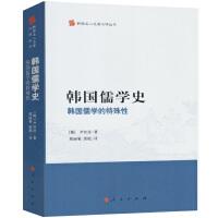 韩国儒学史――韩国儒学的特殊性(韩国名人名著汉译丛书)