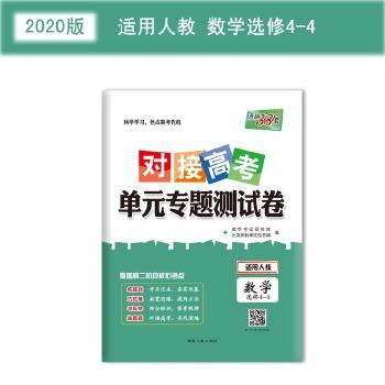 天利38套 2020对接高考·单元专题测试卷--数学(人教选修4-4)