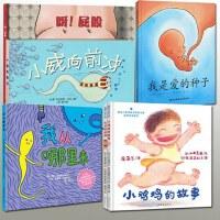 早期儿童性教育绘本6册乳房的故事+小鸡鸡的故事+呀 屁股+我从哪里来+小威向前冲+我是爱的种子用不尴尬的方式解答孩子的