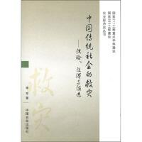 中国传统社会的救灾――供给、阻滞与演进 中国农业出版社