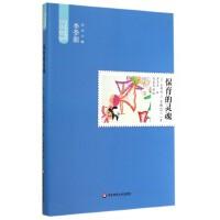 保育的灵魂(精)/日本学前教育系列丛书