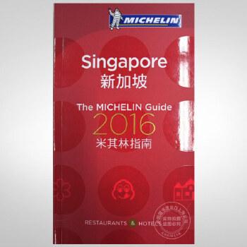 [现货]中英双语Singapore 2016: The Michelin Guide 米其林红色餐厅指南新加坡 米其林红宝书Michelin Guide 2016 Singapore 米其林红色餐厅指南新加坡