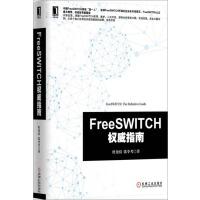 包邮 [按需印刷]FreeSWITCH权威指南|3770217
