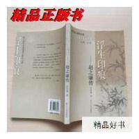 【二手旧书9成新】浮生印痕:赵之谦传