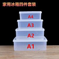 长方形透明塑料保鲜盒密封冷藏盒冰箱果肉食物收纳盒子储物盒收纳用品 套装A1 A2 A3 A4