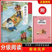 2021版柳林风声学而思大语文分级阅读彩图注音版文学童话故事书小学生1-2年级一二年级阅读课外书籍中国古代寓言故事安徒生