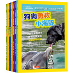 美国国家地理-动物故事会(套装版全7册)