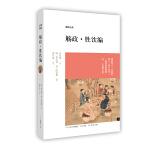 觞政・胜饮编:博雅经典