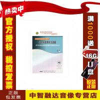 正版包票普外科疾病诊治进展 1CD 视频音像光盘影碟片