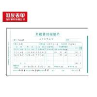 西玛单据报销单住宿票据记账凭证增票24-14差旅费报销单SS030107,10本装