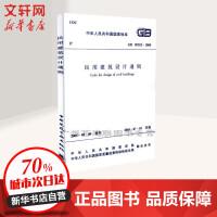 民用建筑设计通则(GB 50352-2005) 中国建筑工业出版社