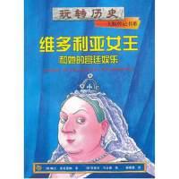 玩转历史--大腕传记书系:维多利亚女王和她的宫廷娱乐(货号:JYY) (英)麦克唐纳,(英)戈达德 绘,林静慧 978