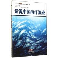 话说中国海洋渔业/话说中国海洋资源系列