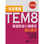 TEM8英语专业八级考试高分集训:阅读理解胡晓红北京语言大学出版社9787561925300