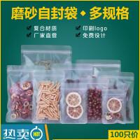 磨砂自封袋透明荚链食品袋子零食茶叶产品包装袋曲奇饼干密封口袋