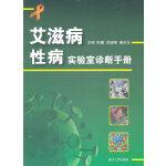 艾滋病性病实验室诊断手册