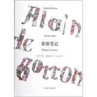 爱情笔记(中英双语珍藏本) (译文双语系列)