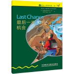 书虫・牛津英汉双语读物:最后一次机会(入门级下 适合小学高年级、初一)