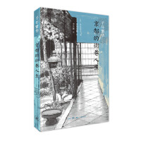 千年繁华:京都的街巷人生
