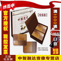 中国通史校园版(120盘DVD-ROM)348集大型历史文献纪录片多媒体图文专题资源库光盘碟片
