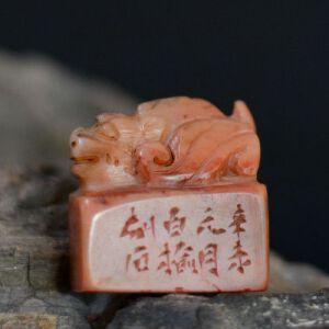 徐贞木  篆书寿山石狮钮印章