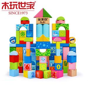 【当当自营】木玩世家 100粒海洋动物积木 益智桶装木制玩具 QJH1102