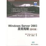 【二手旧书9成新】Windows Server2003技术内幕(基础篇)――系统与安全丛书 (美)鲍斯威尔(Boswe