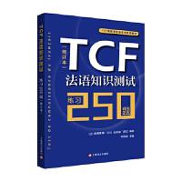 【二手旧书9成新】TCF法语知识测试:练习250题 (修订本) [法]桑德里娜・比约 埃莱娜・雷拉著,朱佩娟编 978