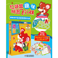 幼儿画报2014年第三季度合订本+红袋鼠趣味飞行棋