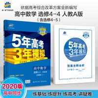 曲一线 高中数学 选修4-4(含选修4-5)人教A版 2020版高中同步 5年高考3年模拟 五三
