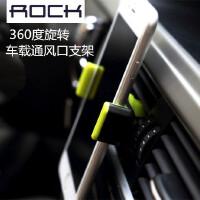 洛克ROCK iPhone 6S通用车载手机支架苹果6S Plus汽车空调出风口架三星创意手机座导航支架