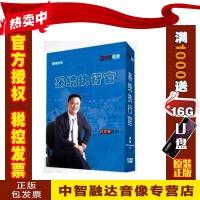 正版包票系统执行官 刘文举13DVD视频讲座光盘影碟片