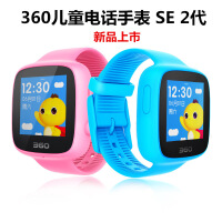 360电话智能手表se2代儿童穿戴学生gps定位打电话低辐射表SE