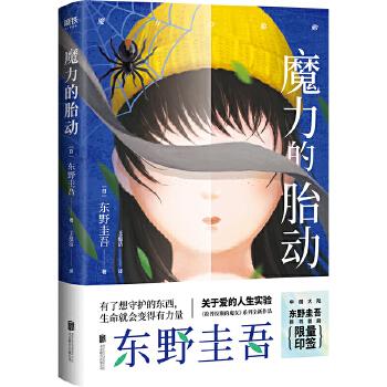 东野圭吾新作:魔力的胎动(限量东野圭吾印签版本)     喜欢《解忧杂货店》,就一定要读这本书。珍藏印签。有了想要守护的东西,生命就会变得有力量00