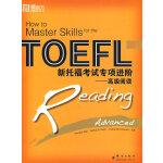 新东方 新托福考试专项进阶―高级阅读