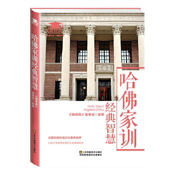 哈佛家训经典智慧(pdf+txt+epub+azw3+mobi电子书在线阅读下载)