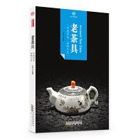 印象中国・纸上博物馆・老茶具