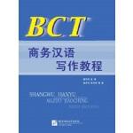 BCT商务汉语写作教程