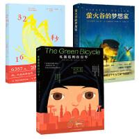 全3册 瓦嘉达的自行车32秒16萤火谷的梦想家|面对困难我能行 真人真事改编小说女孩7-8-10-12岁儿童文学成长励志